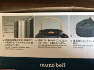 モンベルのケトルの箱の説明書